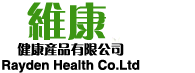 Rayden Health Co. Ltd 維康健康產品有限公司